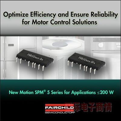 仙童针对电机控制系统推出三相MOSFET逆变器 - STAR - 电子元器件