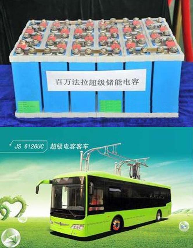 超级电容或终结可充电电池 - STAR - 电子元器件