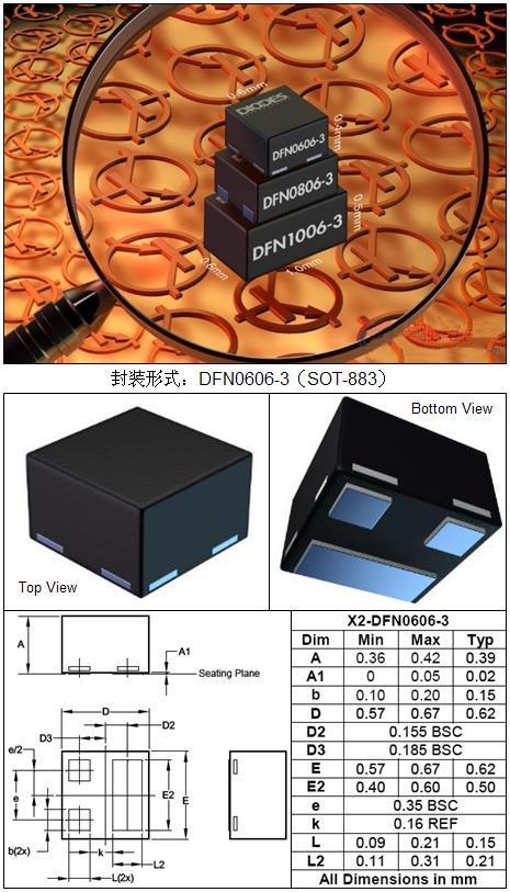 Diodes全新微型三极管缩减40占位面积 - STAR - 电子元器件